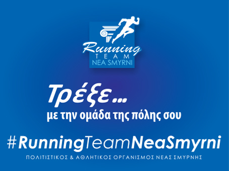 Ns running team 454X338PX
